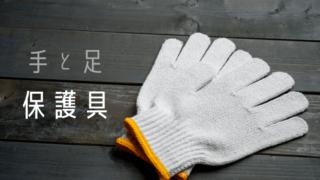 手と足の保護具