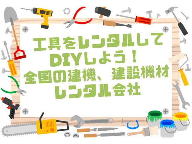 工具をレンタル