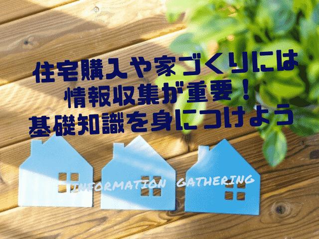 家づくりの情報収集