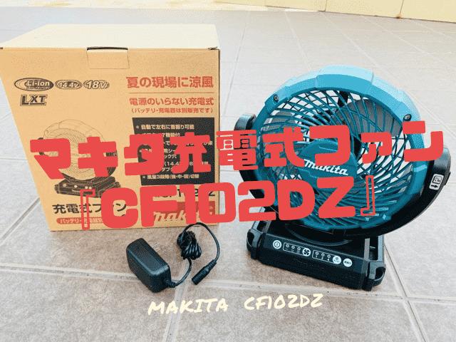 マキタ cf102dz