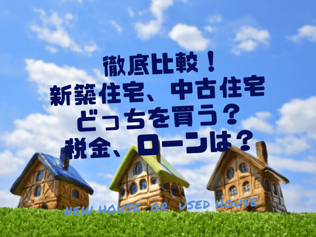 新築住宅or中古住宅
