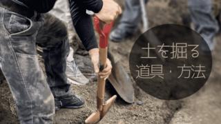 土を掘る道具と方法