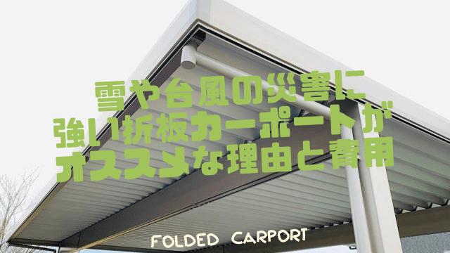 折板カーポート