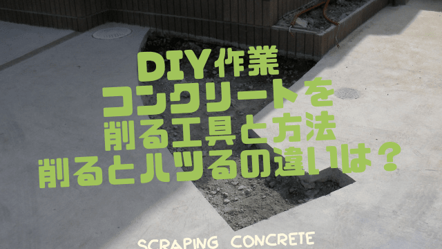 コンクリートを削る
