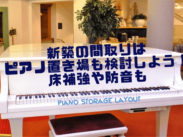 ピアノ置き場 間取り