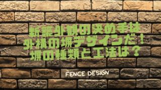 塀のデザイン