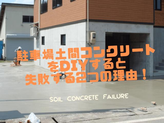 土間コンクリート 失敗
