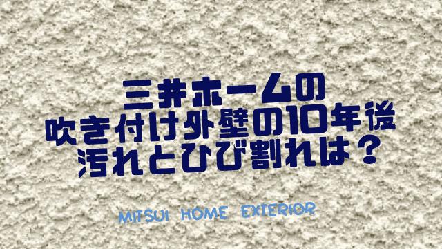 三井ホーム 外壁