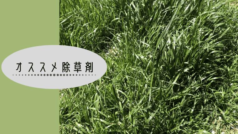 おすすめ除草剤