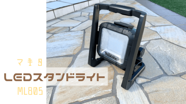 マキタ18V充電式LEDライトML805