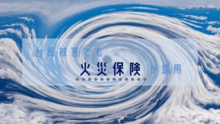 台風被害でも火災保険が適用される
