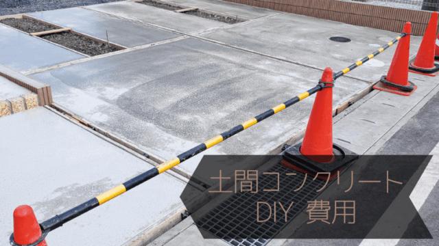 土間コンクリート DIY費用